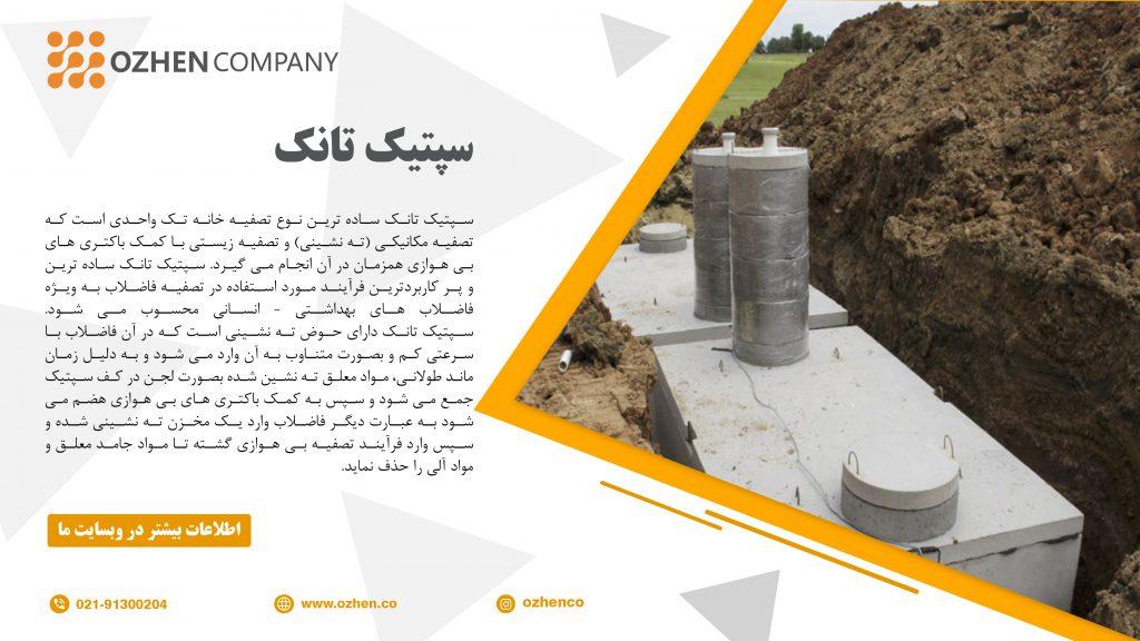 مخزن سپتیک (septic tank) | اوژن اطلس سپهر