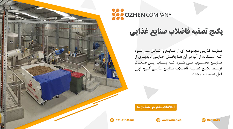پکیج تصفیه فاضلاب صنایع غذایی